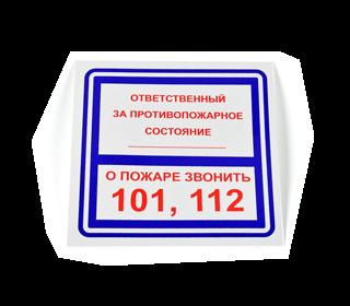 Индивидуальный браслет по пожарной безопасности