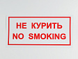 Знак 'Не курить / No smoking' 300х150 мм